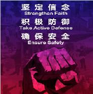 قتال فيروس كورونا الجديد، تعزيز الإيمان، خذ الدفاع النشط، ضمان السلامة وحماية منزلنا